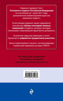 Обложка сзади Уголовный кодекс РФ. По состоянию на 1 июля 2015 года. С комментариями к последним изменениям