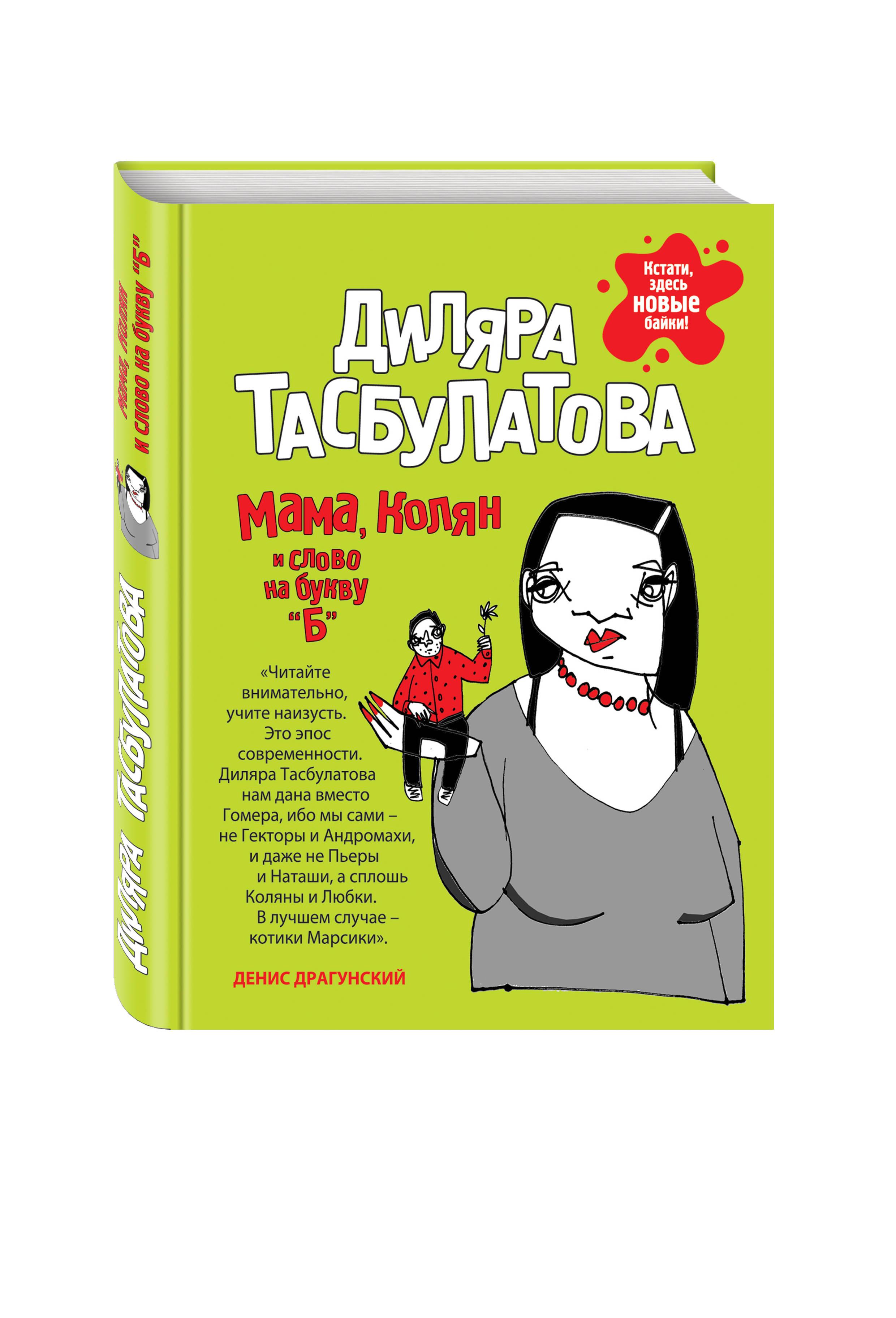 Тасбулатова Д. Мама, Колян и слово на букву «б»