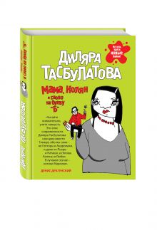 Тасбулатова Д. - Мама, Колян и слово на букву «б» обложка книги