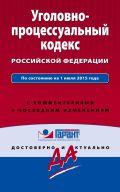 Уголовно-процессуальный кодекс Российской Федерации. По состоянию на 1 июля 2015 года. С комментариями к последним изменениям от ЭКСМО