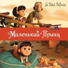 Латур-Берни В., - Маленький принц (обл.) обложка книги