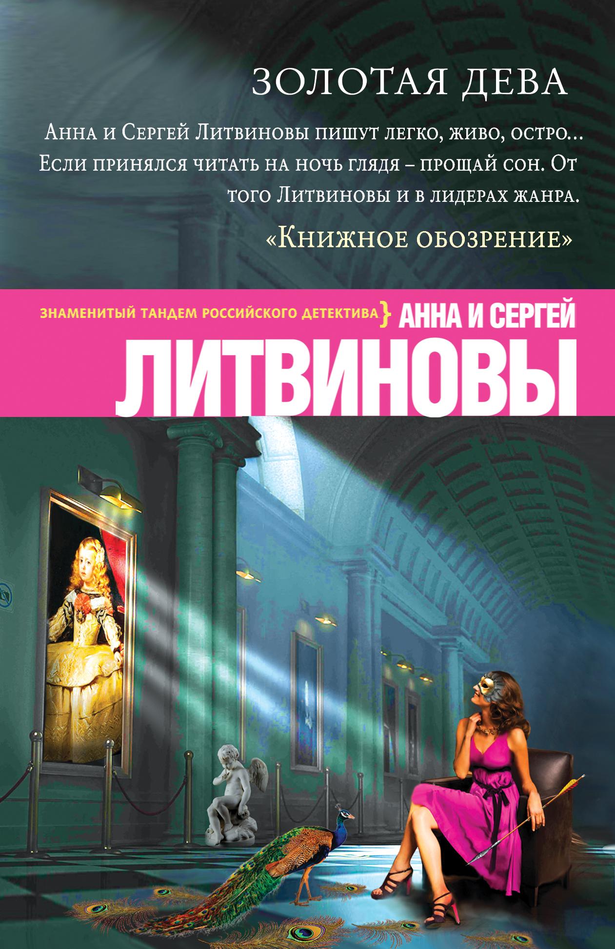 Золотая дева от book24.ru