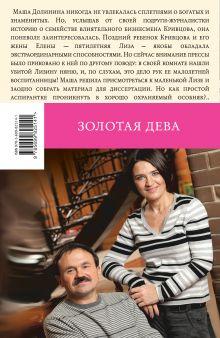 Обложка сзади Золотая дева Анна и Сергей Литвиновы