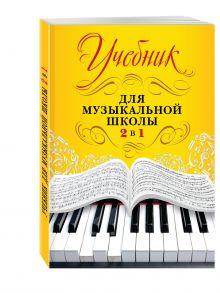 - Учебник для музыкальной школы. 2 в 1 обложка книги