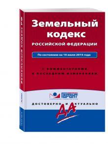 - Земельный кодекс РФ. По состоянию на 10 июля 2015 года. С комментариями к последним изменениям обложка книги