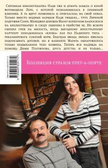 Обложка сзади Коллекция страхов прет-а-порте Анна и Сергей Литвиновы