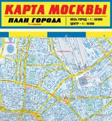 Обложка Карта Москвы. План города. 2-е издание Деев С.В.