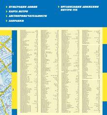 Обложка сзади Карта Москвы. План города. 2-е издание Деев С.В.