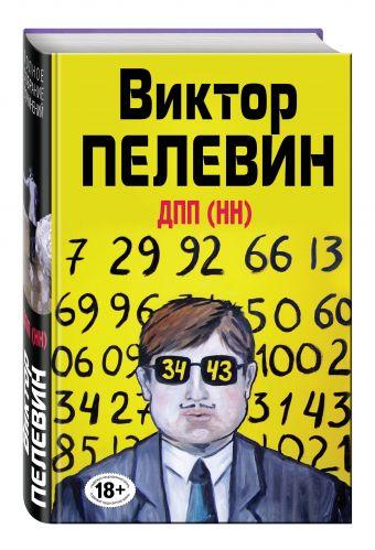 ДПП (НН) Пелевин В.О.