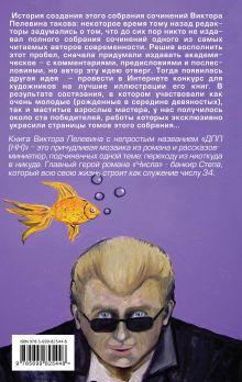 Обложка сзади ДПП (НН) Виктор Пелевин