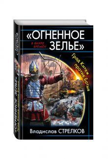 Стрелков В.В. - «Огненное зелье». Град Китеж против Батыя обложка книги