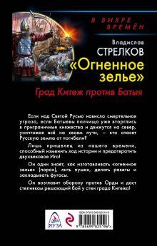 Обложка сзади «Огненное зелье». Град Китеж против Батыя Владислав Стрелков