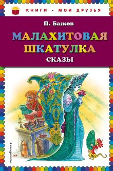 Обложка Малахитовая шкатулка. Сказы (ил. М. Митрофанова) П. Бажов