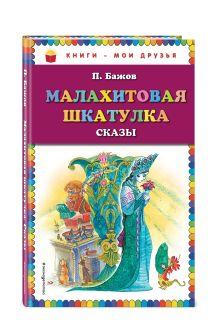 Бажов П.П. - Малахитовая шкатулка. Сказы обложка книги