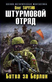 Обложка Штурмовой отряд. Битва за Берлин Олег Таругин