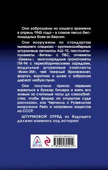 Обложка сзади Штурмовой отряд. Битва за Берлин Олег Таругин