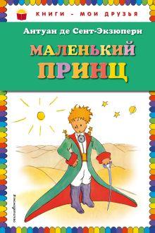 Обложка Маленький принц (рис. автора) Антуан де Сент-Экзюпери