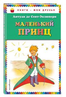 Сент-Экзюпери А. - Маленький принц (рис. автора) обложка книги