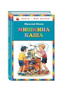 Носов Н.Н. - Мишкина каша (ил. В. Канивца) обложка книги