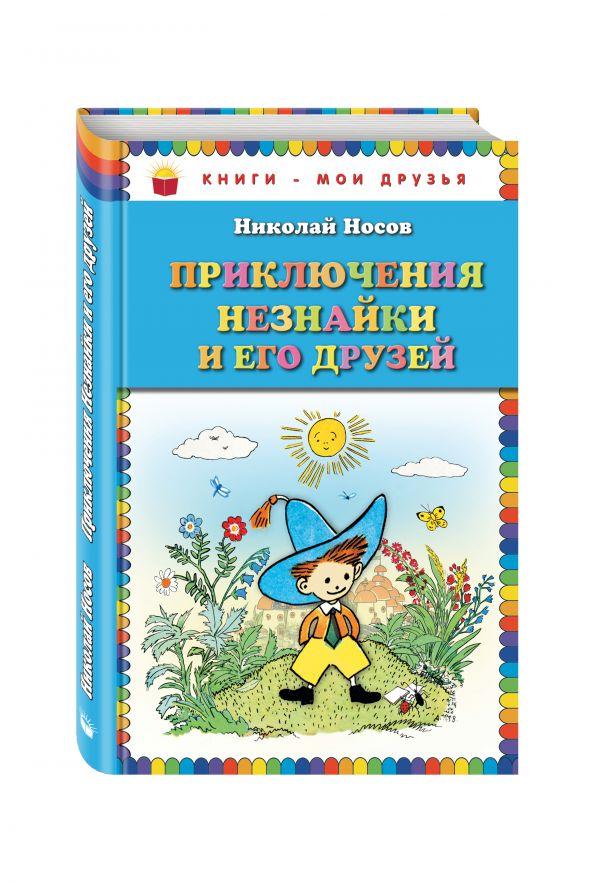 Приключения Незнайки и его друзей (ил. А. Лаптева) Носов Н.Н.