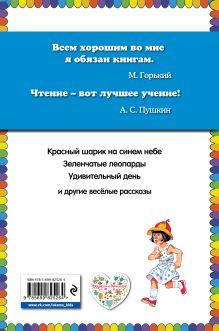 Обложка сзади Профессор кислых щей (ил. В. Канивца) Виктор Драгунский
