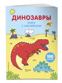 - Динозавры (с наклейками) обложка книги