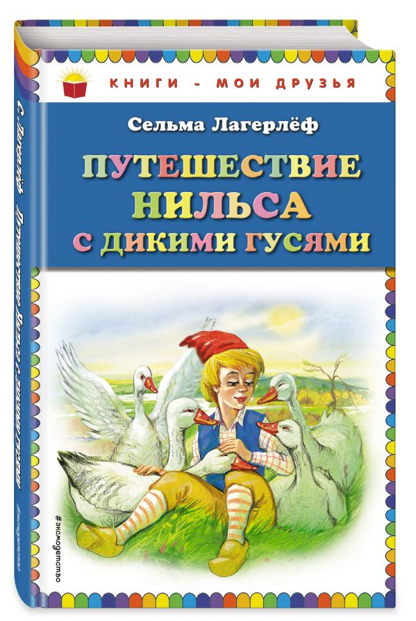 Путешествие Нильса с дикими гусями (ил. Г. Мацыгина) Лагерлеф С.
