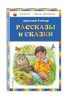 Рассказы и сказки (ил. М. Белоусовой)