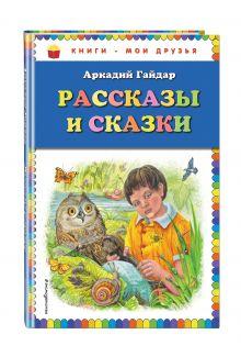 Гайдар А. - Рассказы и сказки обложка книги