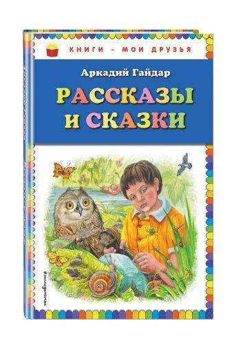 Рассказы и сказки (ил. М. Белоусовой) Гайдар А.