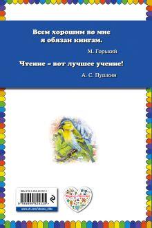 Обложка сзади Рассказы и сказки (ил. М. Белоусовой) Аркадий Гайдар