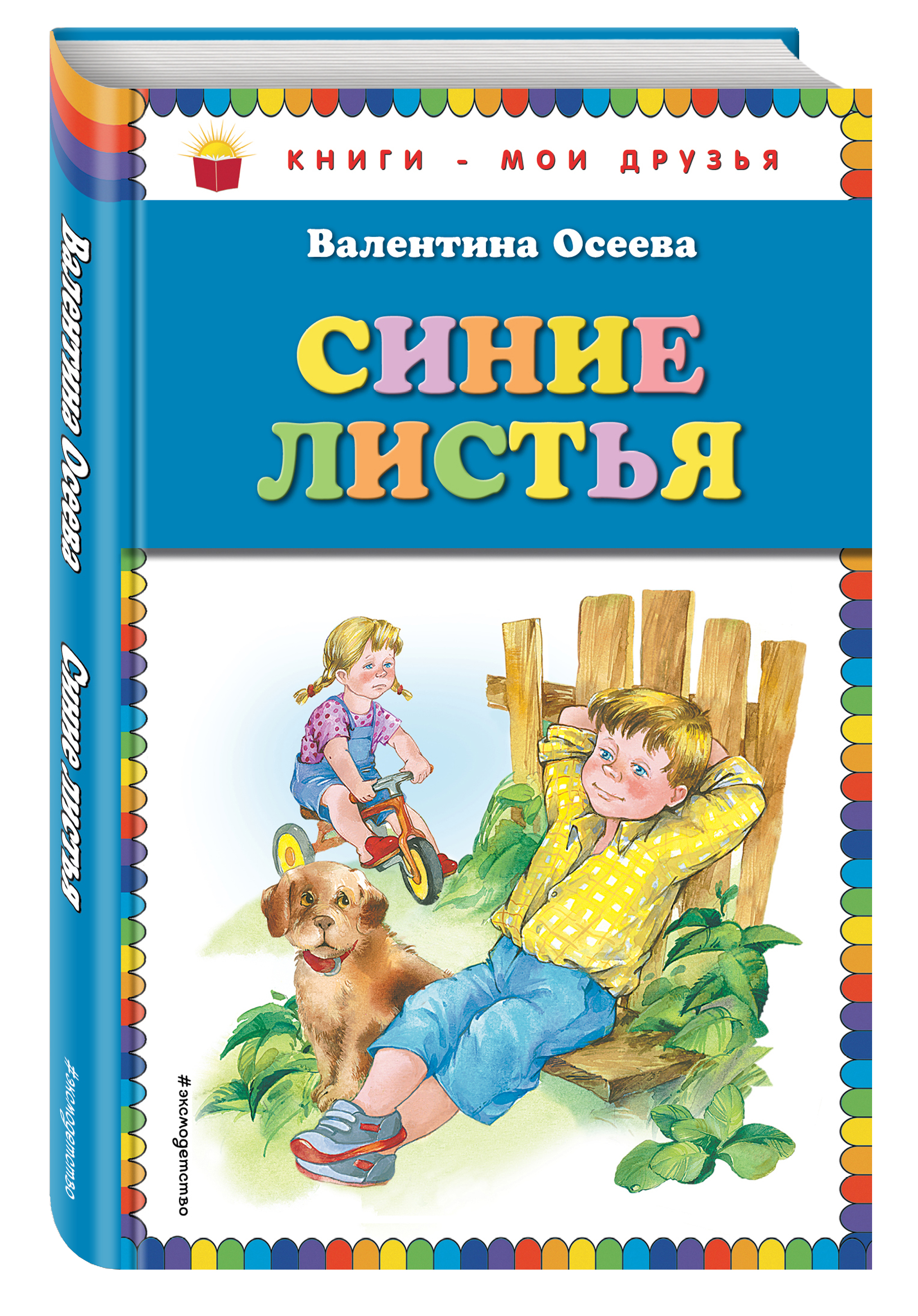 Осеева В.А. Синие листья (ст. изд.)
