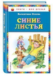 Осеева В.А. - Синие листья обложка книги
