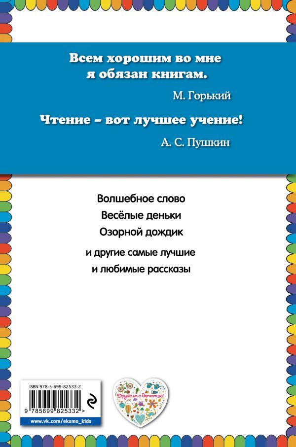 Осеева валентина динка читать онлайн