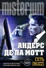 Де ла Мотт А. - Сеть [Buzz] обложка книги