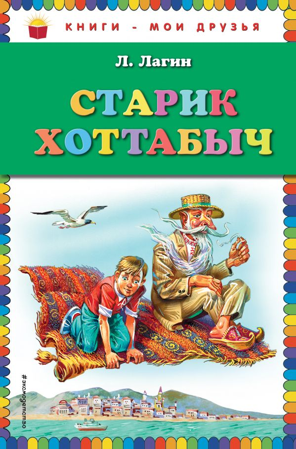 Старик Хоттабыч - Л. Лагин - читать ...: https://eksmo.ru/catalog/book/starik-khottabych-id1817745