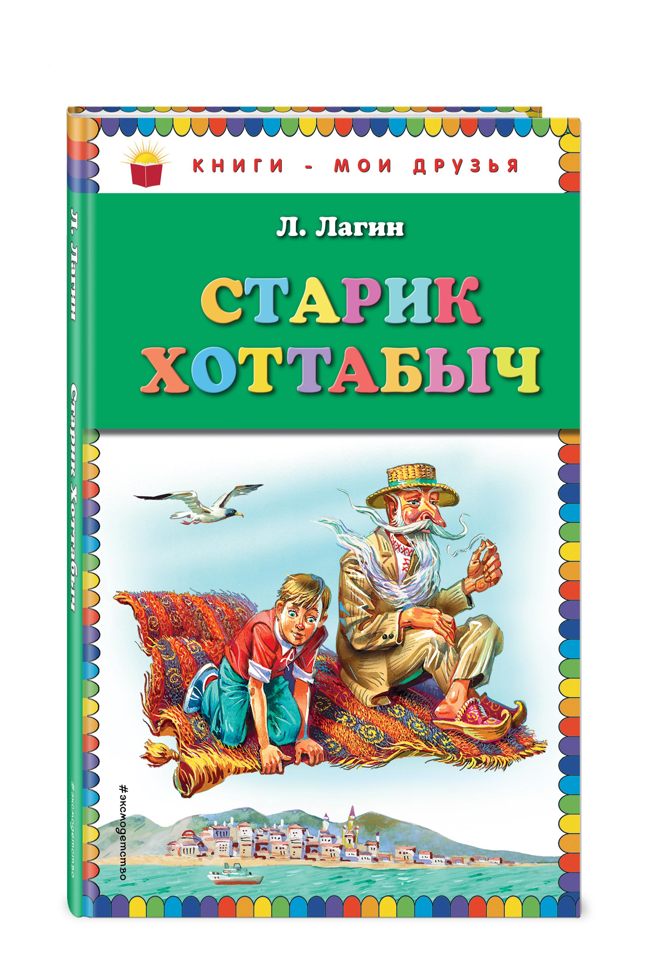 Старик Хоттабыч (ил. В. Канивца)