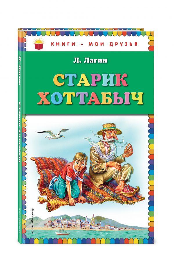 Старик Хоттабыч (ил. В. Канивца) Лагин Л.И.