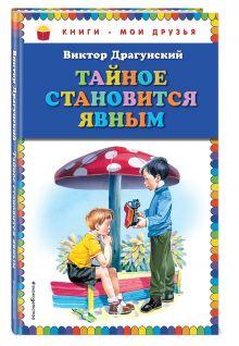 Драгунский В.Ю. - Тайное становится явным (ил. В. Канивца) обложка книги