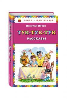 Тук-тук-тук (ил. В. Канивца) обложка книги