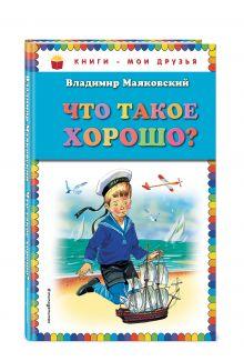 Что такое хорошо? обложка книги