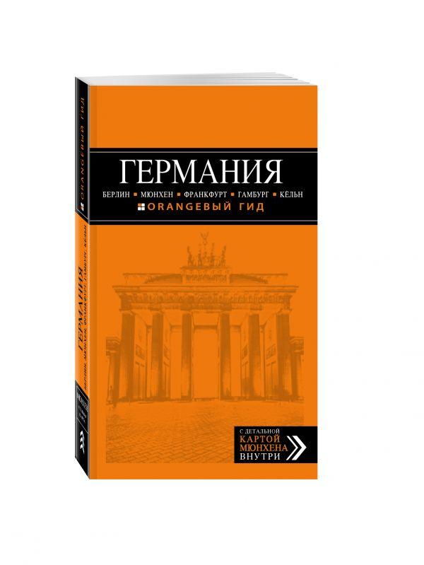 ГЕРМАНИЯ: Берлин, Мюнхен, Франкфурт, Гамбург, Кельн. 3-е изд. испр. и доп.