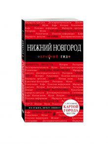 - Нижний Новгород обложка книги