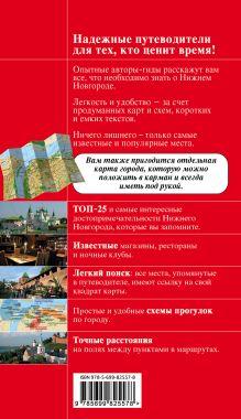 Обложка сзади Нижний Новгород Леонова Н.Б.