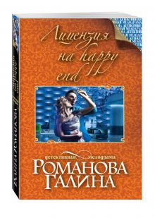 Романова Г.В. - Лицензия на happy end обложка книги