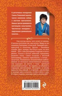 Обложка сзади Лицензия на happy end Галина Романова