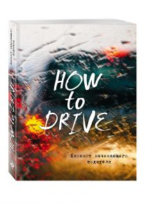 - Блокнот начинающего водителя (How to drive) обложка книги