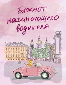 Блокнот начинающего водителя (розовый)