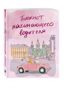 - Блокнот начинающего водителя (розовый) обложка книги