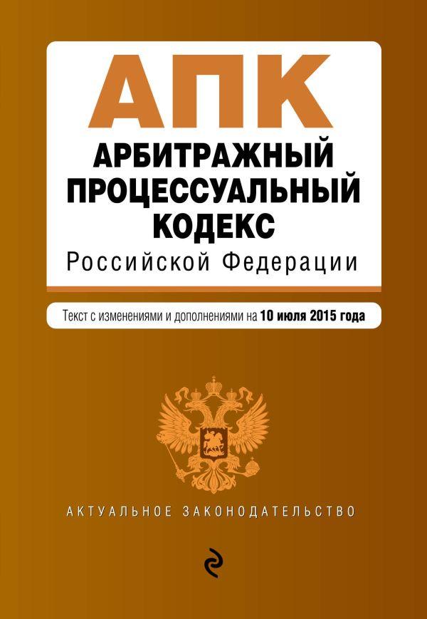 Кодекс Российской Федерации Об Административных Правонарушениях 2016